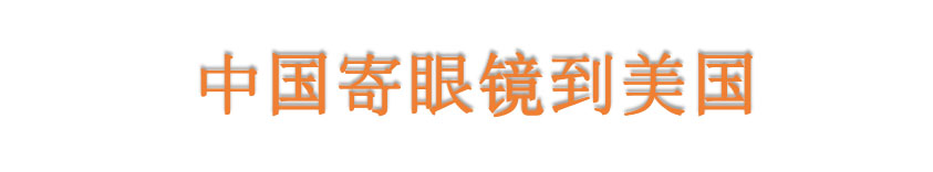 中国寄眼镜到美国国际快递公司与价格